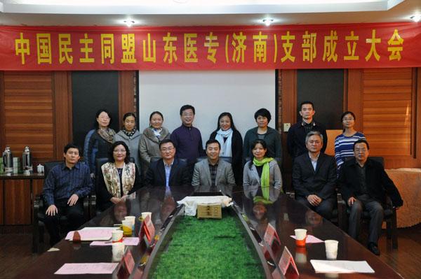 民盟山东医学高等专科学校(济南)支部成立