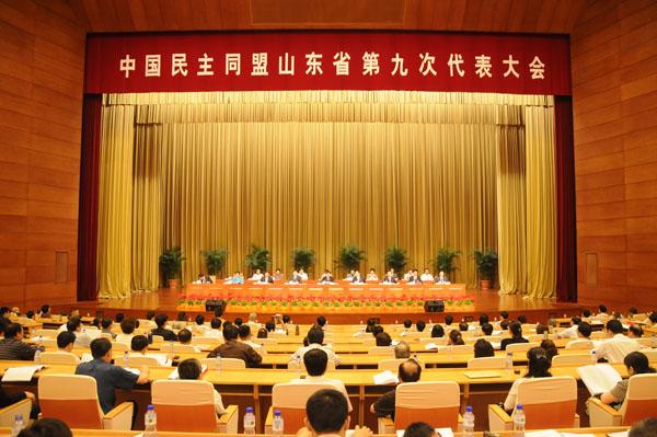 民盟山东省第九次代表大会预备会议