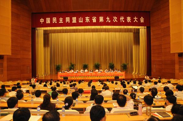民盟山东省第九次代表大会第二次全体会议