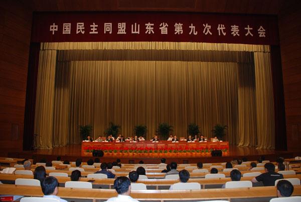 民盟山东省第九次代表大会第三次全体会议(闭幕式)