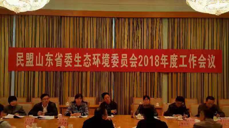 民盟山东省委生态环境委员会召开2018年度工作会议