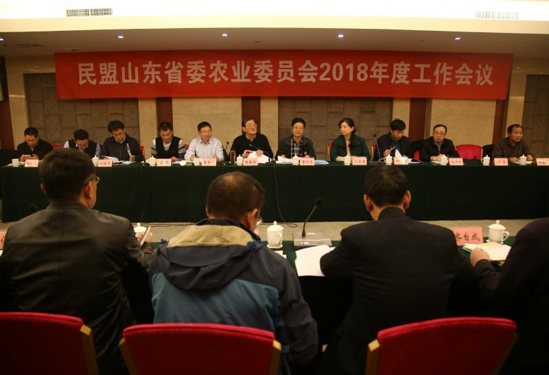 民盟省委农业委员会召开2018年度工作会议
