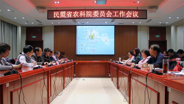 民盟山东省农科院委员会召开2017年度工作交流会