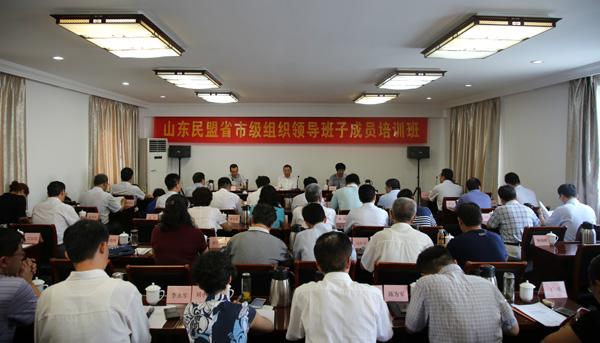 山东民盟省市级组织领导班子成员培训班在苏州成功举办