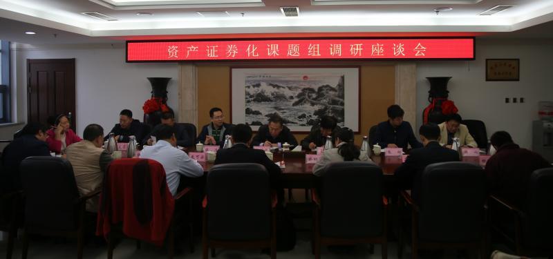 民盟山东省委召开资产证券化课题组调研座谈会