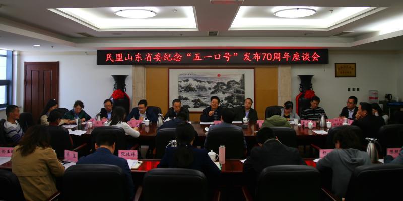 """民盟山东省委召开纪念 """"五一口号""""发布70周年座谈会"""