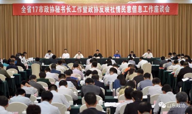 民盟山东省委在十一届省政协提案、信息评比表彰工作中取得优异成绩