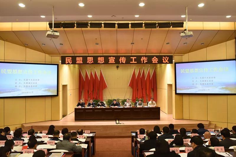 山东民盟在民盟思想宣传工作会议上喜获佳绩