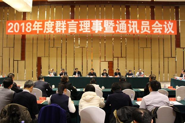 山东民盟在2018年度群言理事暨通讯员会议上获表彰