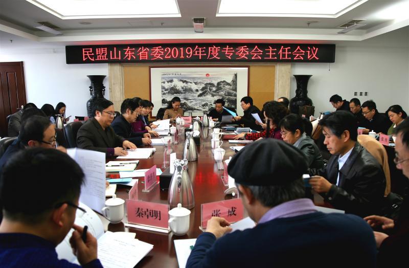 民盟山东省委召开2019年度专委会主任会议
