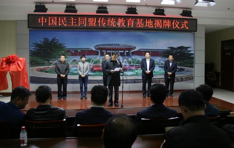 """民盟山东省委""""民盟传统教育基地""""在台儿庄大战纪念馆挂牌"""