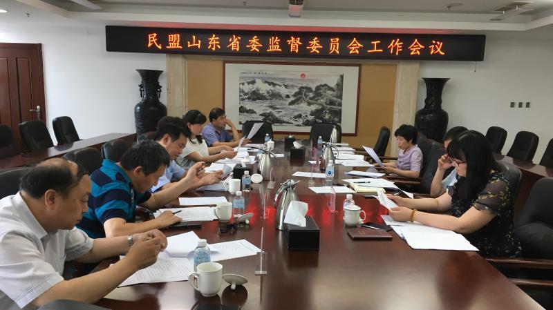 民盟山东省委监督委员会召开工作会议