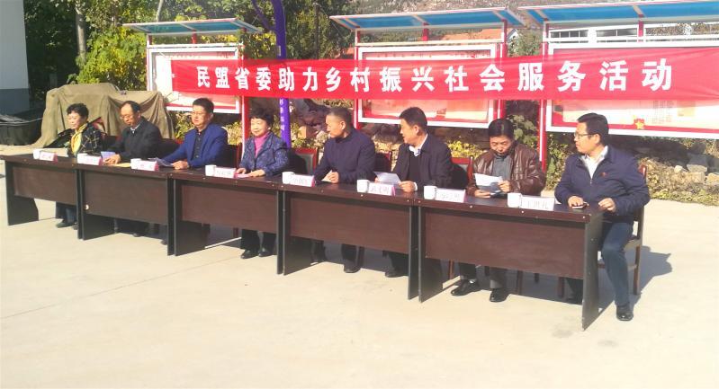民盟省委在沂源帮扶村举行基地揭牌仪式暨送医送药送物资活动