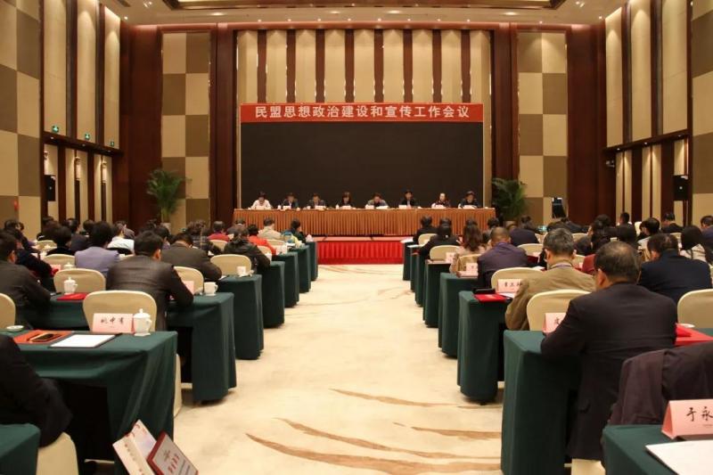 山东民盟一批集体和个人获得民盟中央表彰
