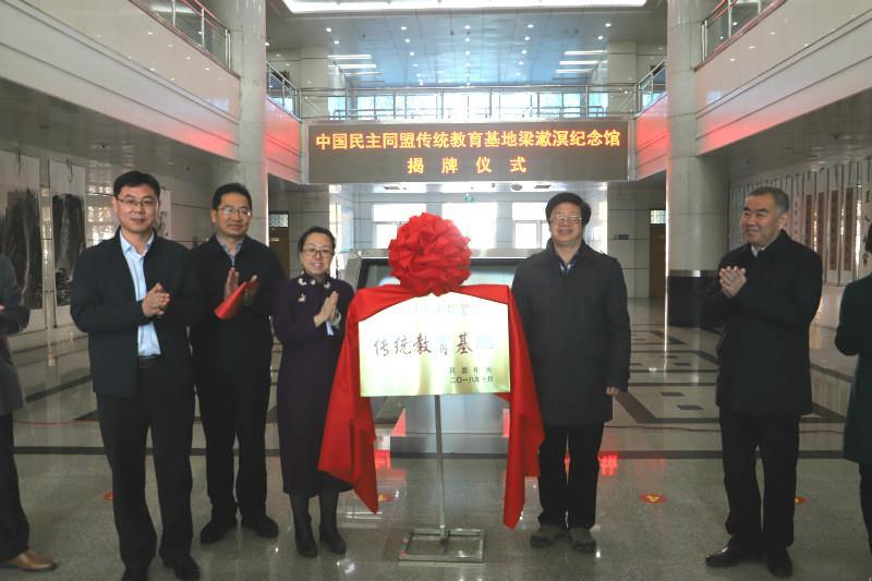 民盟中央传统教育基地在梁漱溟纪念馆揭牌