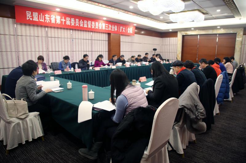 民盟山东省第十届委员监督委员会召开第三次全体(扩大)会议