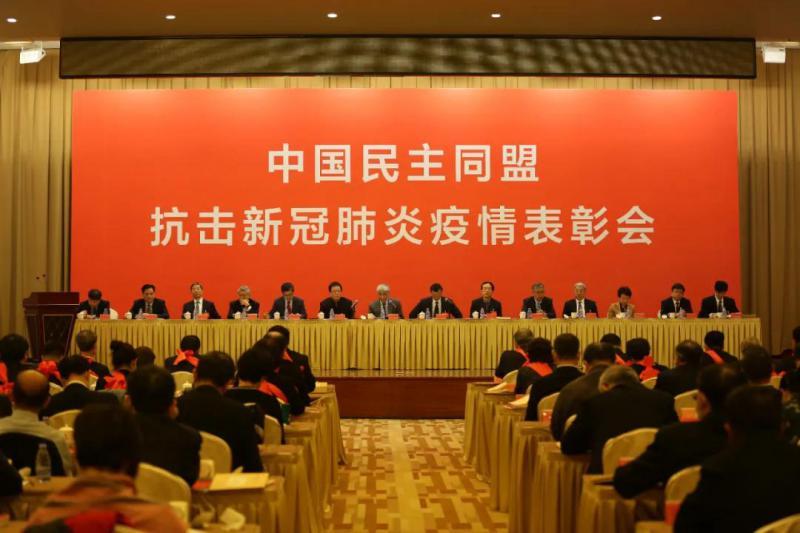 山东民盟3个先进集体、10名先进个人荣获中国民主同盟抗击新冠肺炎疫情先进表彰!