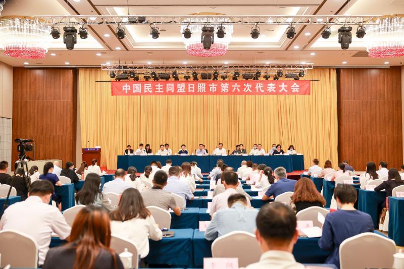 中国民主同盟日照市第六次代表大会胜利召开