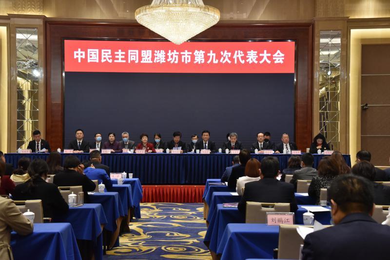 中国民主同盟潍坊市第九次代表大会胜利召开