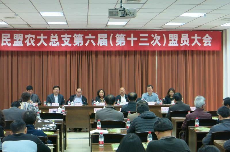 民盟山东农业大学总支召开第六次盟员大会 各级动态 中国民主同盟山图片