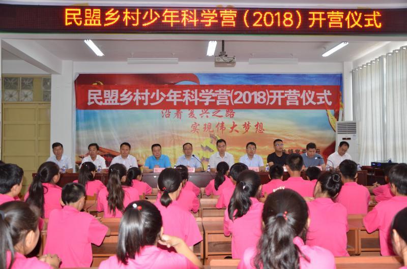 民盟乡村少年科学营在菏泽市东明县小井镇第一初级中学开营
