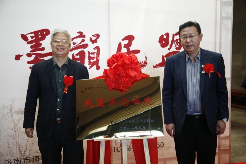 民盟济南地方组织成立七十周年暨民盟济南画院书画作品展开幕