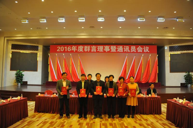 民盟山东省委领导参加2016年度群言理事暨通讯员会议