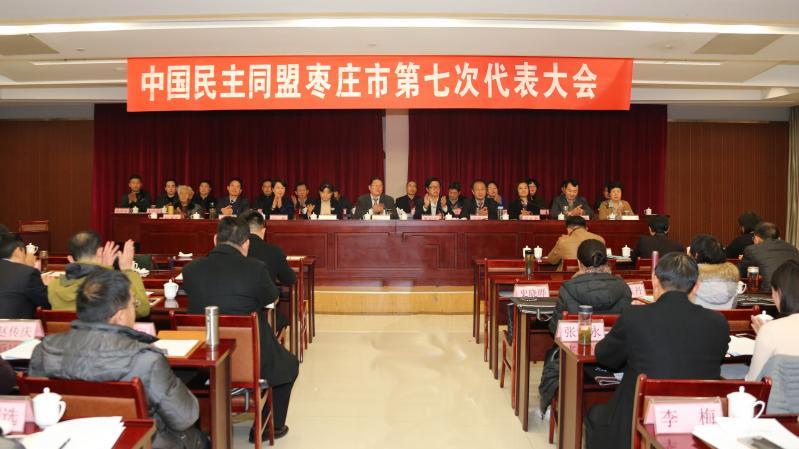 中国民主同盟枣庄市第七次代表大会召开