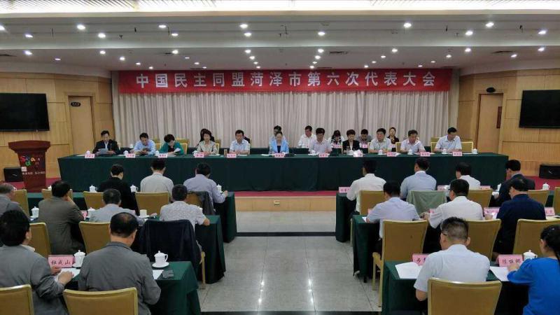 中国民主同盟菏泽市第六次代表大会召开