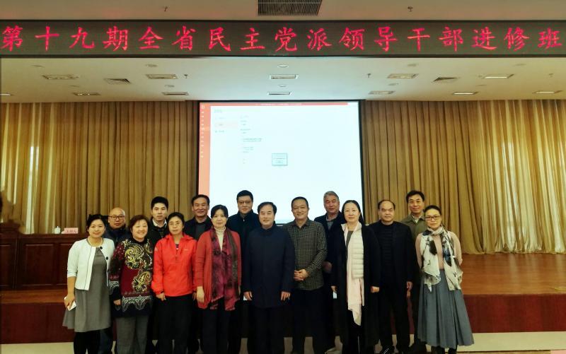 民盟山东省委选派盟员参加第十九期全省民主党派领导干部进修班