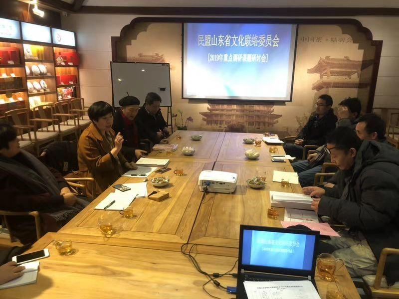 民盟山东省委文化联络委员会召开2019年调研课题研讨会