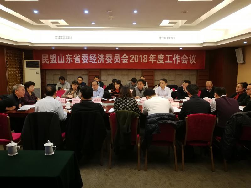 民盟省委经济委员会召开2018年度工作会议
